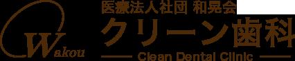 医療法人社団 和晃会グループ クリーン歯科